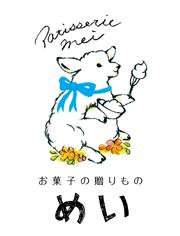 名古屋市緑区のケーキ屋さん お菓子の贈りもの めい
